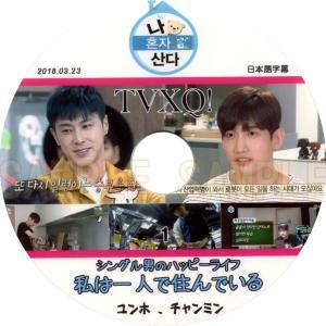 【韓流DVD】東方神起 [ 私は一人で暮らす] #1 (20...