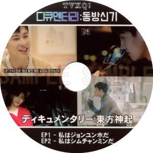 【韓流DVD】東方神起 「 ディキュメンタリー 私はジョンユ...