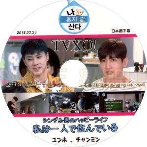 【韓流DVD】東方神起 [ 私は一人で暮らす] #2 (20...