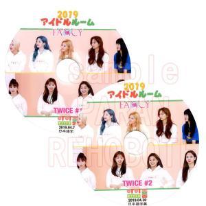 【韓流DVD】TWICE 「アイドルルーム 」 2枚SET 2019.04.23/30  (日本語字幕) ★TWICE DVD / トゥワイス|rehobote
