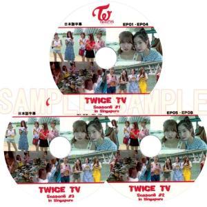 【韓流DVD】TWICE / トゥワイス「TWICE TV ...