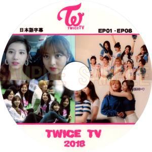 【韓流DVD】TWICE 「 2018 TWICE TV 」...