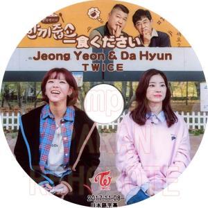 【韓流DVD】TWICE jeong yeon/ da hyun 「一食ください 」 2018.11.08 (日本語字幕) ★TWICE DVD / トゥワイス|rehobote