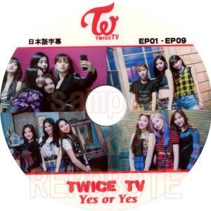 【韓流DVD】TWICE [ TWICE TV ]YES OR YES  <EP01-EP09> (日本語字幕) ★TWICE / トゥワイス DVD|rehobote