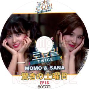 【韓流DVD】TWICE MOMO / SANA[ 驚きの土曜日 ] (日本語字幕) ★TWICE / トゥワイス DVD|rehobote