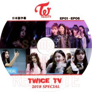【韓流DVD】TWICE [ 2018 TWICE TV SPECIAL ] (日本語字幕) EP01-EP06 ★TWICE / トゥワイス DVD|rehobote