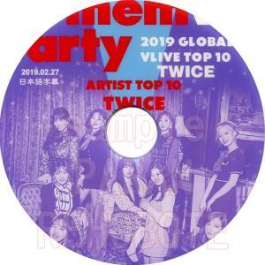 【韓流DVD】TWICE [ 2019 GLOBAL V LIVE TOP10 ] 2019.02.27(日本語字幕)★TWICE / トゥワイス DVD|rehobote