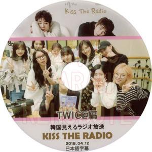 【韓流DVD】TWICE [ KISS THE RADIO ] 2018.04.12 (日本語字幕)★TWICE / トゥワイス DVD|rehobote