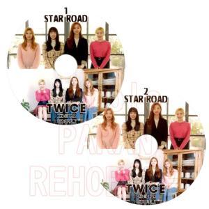 【韓流DVD】TWICE [ STAR ROAD ] 2枚SET (EP01-EP24) (日本語字幕)★TWICE / トゥワイス DVD|rehobote