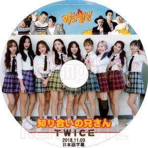 【韓流DVD】TWICE 「 知りあいの兄さん 」2018.11.03 (日本語字幕)★ トゥワイス|rehobote