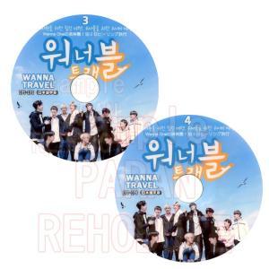 【韓流DVD】Wanna One [ WANNA TRAVEL #3~#4 ]2枚SET (EP05-EP08) 日本語字幕★ワノワン|rehobote