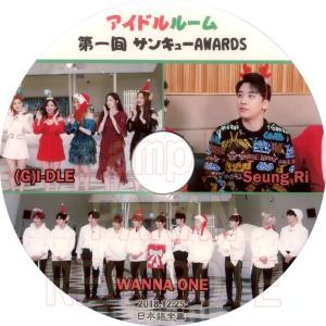 【韓流DVD】Wanna One / BIGBANG スンリ/ (G)I-DLE [ アイドルルーム ] (2018.12.25)( 日本語字幕)★ワノワン|rehobote