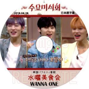 【韓流DVD】Wanna One [ 水曜美食会](2018.04.18) 日本語字幕★ワノワン|rehobote