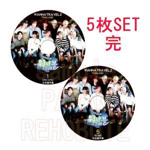 【韓流DVD】Wanna One [ WANNA TRAVEL シーズン2 ] 5枚SET IN THAILAND ( 完 )日本語字幕★ワノワン|rehobote