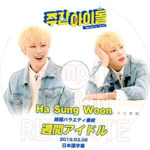 【韓流DVD】Wanna One ハソンウン[ 週間アイドル ] (2019.03.06) 日本語字幕★ワノワン HA SUNG WOON|rehobote