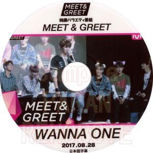 【韓流DVD】Wanna One  [ MEET & GREET ] (2017.08.28) 日本語字幕★ワノワン|rehobote