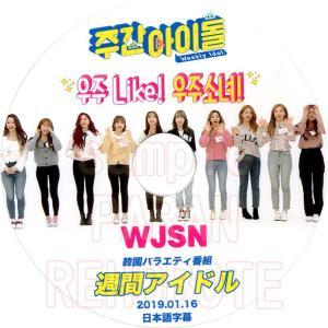 【韓流DVD】WJSN 宇宙少女「 週間アイドル 」2019.01.16 (日本語字幕)★ ショーケース|rehobote