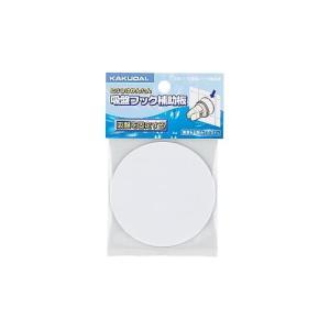 カクダイ 浴室用品 吸盤フック補助板 358-110|rehomestore