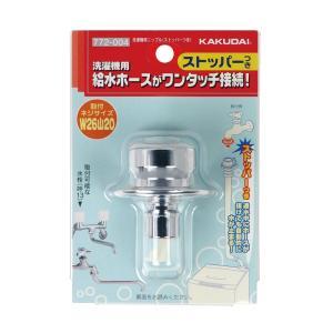 カクダイ 洗濯機用ニップル(ストッパーつき) ...の関連商品9