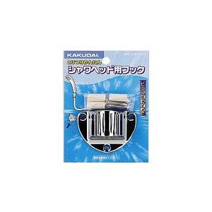カクダイ 浴室用品 メタルフック 9321|rehomestore