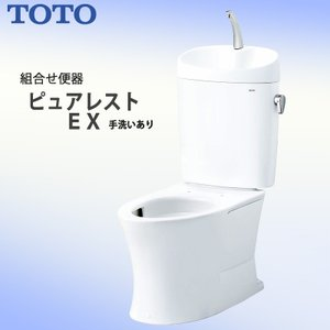 TOTO ピュアレストEX[床排水芯200mm][手洗い有り][一般地](便座別売り)CS330B+SH333BA|rehomestore