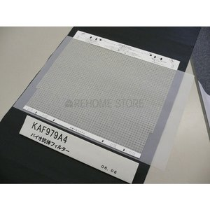 ダイキン空気清浄機 KAF979A4 光クリエール フラッシュストリーマ 交換用バイオ抗体フィルター(KAF979B4をお届けします)