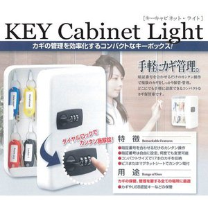 KEIDEN キーキャビネットライト KCL-017 暗証番号式カギ保管庫|rehomestore
