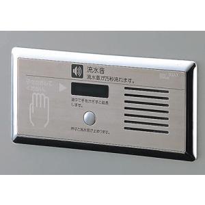 INAX トイレ用擬音装置 KS-612 (パーテーション用) (TOTO音姫ーINAX版)|rehomestore