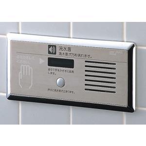 INAX トイレ用擬音装置 KS-613 (タイル壁用) (TOTO音姫ーINAX版)|rehomestore