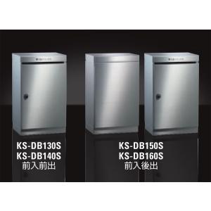 キョーワナスタ 集合住宅向けダストボックス 幅W360 前入後出 静音ダイヤル錠 [KS-DB160S-D] rehomestore