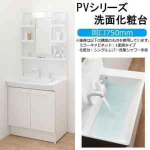 LIXIL 洗面化粧台 PVシリーズ 間口750mm MPV-753TYU PVN-755S|rehomestore