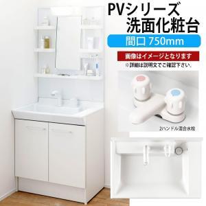 LIXIL 洗面化粧台 PVシリーズ 間口750mm MPV1-751YJ PVN-750