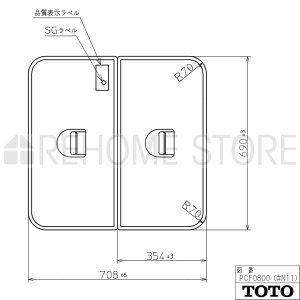 TOTO ふろふた(風呂蓋) 軽量把手付き組み合わせ式 PCF0800|rehomestore