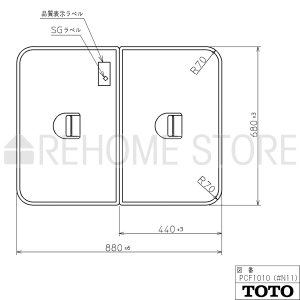 TOTO ふろふた(風呂蓋) 軽量把手付き組み合わせ式 PCF1010|rehomestore