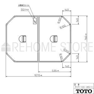 TOTO ふろふた(風呂蓋) 軽量把手付き組み合わせ式 PCF1100|rehomestore