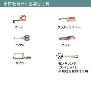 ローリング網戸 - SRN-187 W850×H1870 - セイキ販売 rehomestore 03