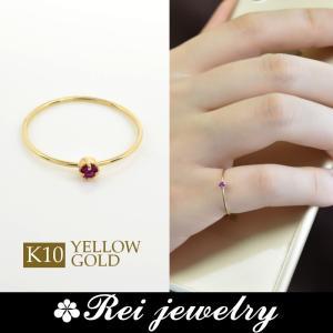 K10 ピンキーリング 指輪 ルビー レディース 華奢 日本製 ゴールド 大人可愛い プレゼント  |rei-official