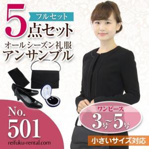 礼服レンタル、喪服レンタル (501s) ~5点セット~ 小さめサイズ ワンピースとジャケットのアンサンブル|reifuku