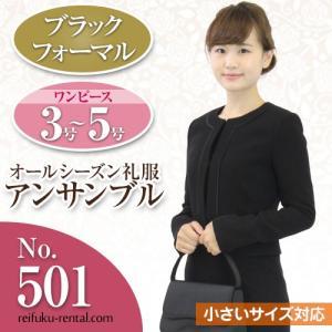 礼服レンタル、喪服レンタル (501) 小さめサイズ ワンピースとジャケットのアンサンブル|reifuku
