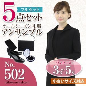 礼服レンタル、喪服レンタル (502s) ~5点セット~ 小さめサイズ ワンピースとジャケットのアンサンブル reifuku