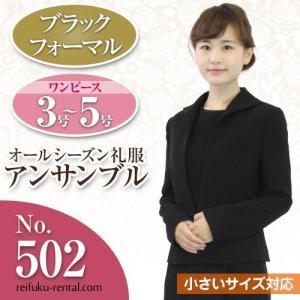 礼服レンタル、喪服レンタル (502) 小さめサイズ ワンピースとジャケットのアンサンブル reifuku