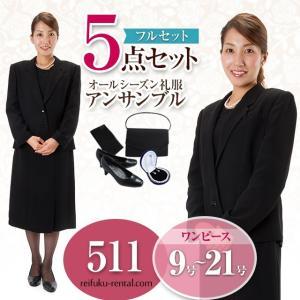 礼服レンタル、喪服レンタル (511s) ~5点セット~ 授乳対応 ワンピースとジャケットのアンサンブル(おすすめ定番タイプ) reifuku