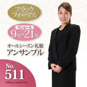 礼服レンタル、喪服レンタル (511) 授乳対応 ワンピースとジャケットのアンサンブル(おすすめ定番タイプ) reifuku