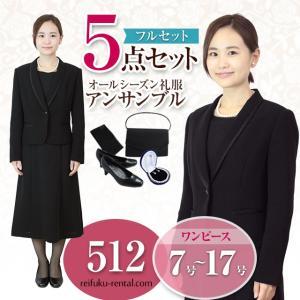 礼服レンタル、喪服レンタル (512s) ~5点セット~ 授乳対応 ワンピースとジャケットのアンサン...