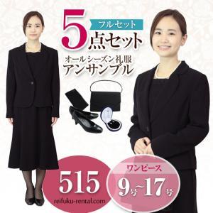 礼服レンタル、喪服レンタル (515s) ~5点セット~ 授乳対応 ワンピースとジャケットのアンサンブル(首元レースタイプ) reifuku