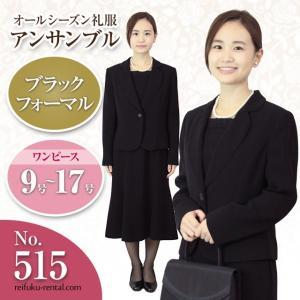 礼服レンタル、喪服レンタル (515) 授乳対応 ワンピースとジャケットのアンサンブル(首元レースタイプ) reifuku