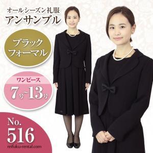 礼服レンタル、喪服レンタル (516) フロントのリボンがかわいい ワンピースとジャケットのアンサンブル(フロントリボンタイプ) reifuku