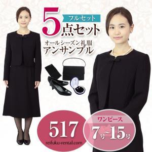 礼服レンタル、喪服レンタル (517s) ~若い方向け・5点セット~ ワンピースとジャケットのアンサンブル礼服(首元リボンタイプ)|reifuku