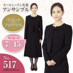 礼服レンタル、喪服レンタル (517) 若い方向け ワンピースとジャケットのアンサンブル(首元リボンタイプ)|reifuku
