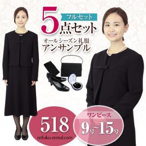 礼服レンタル、喪服レンタル (518s) ~若い方向け・5点セット~ ワンピースとジャケットのアンサンブル(フロントラインタイプ)|reifuku